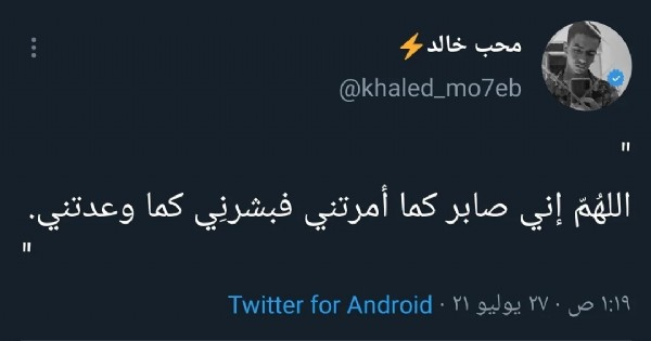 Photo by محب خالد in مدينه شربين. May be a Twitter screenshot of 1 person and text.