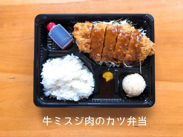 Photo by 洋食よだれ道 on May 05, 2021. May be an image of food and text that says '牛ミスジ肉のカツ弁当'.