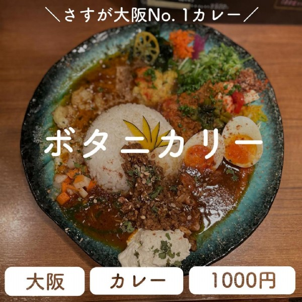 Photo shared by mogの食べログ 大阪/京都/兵庫のもう一度行きたいお店 on June 16, 2021 tagging @botani_curry. May be an image of food and text.