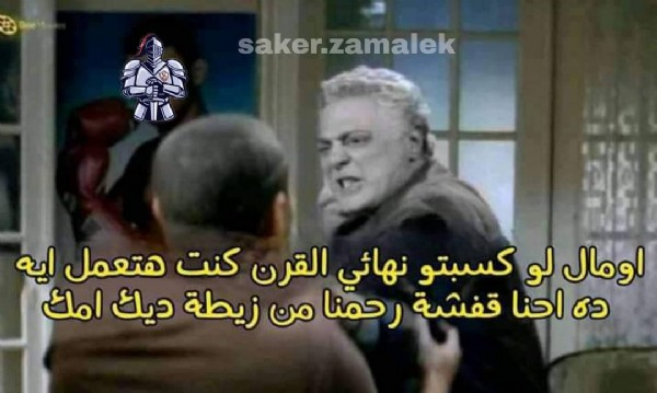 Photo by ساخر زمالك  on July 29, 2021. May be a meme of 1 person and text.