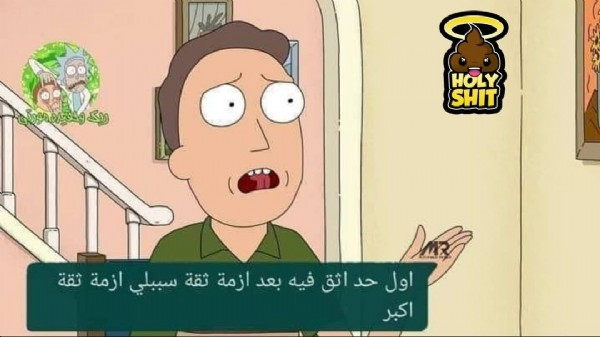 Photo by HOLY SHIT   هولي شيت on July 30, 2021. May be a cartoon of 1 person and text.