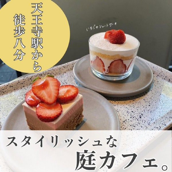 Photo shared by 大阪カフェ・喫茶店日記<公式> on June 20, 2021 tagging @yard_osaka, and @caffeine___gohan. May be an image of dessert, strawberry and text.