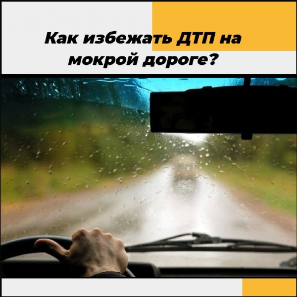 Photo by АВТОЗАПЧАСТИ ЕМЕКС МАГАДАН in Магадан. May be an image of car, road and text that says 'как избежать дтп на мокрой дороге?'.