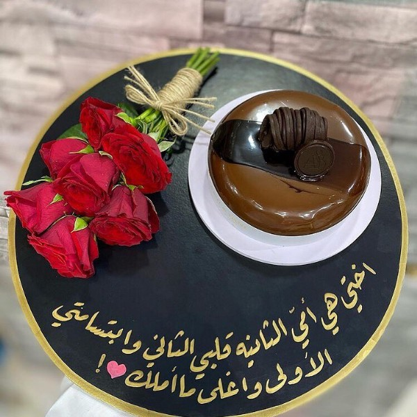 Photo by مندوب_ومنسق_هدايا الرياض in Riyadh, Saudi Arabia. May be an image of cake and rose.