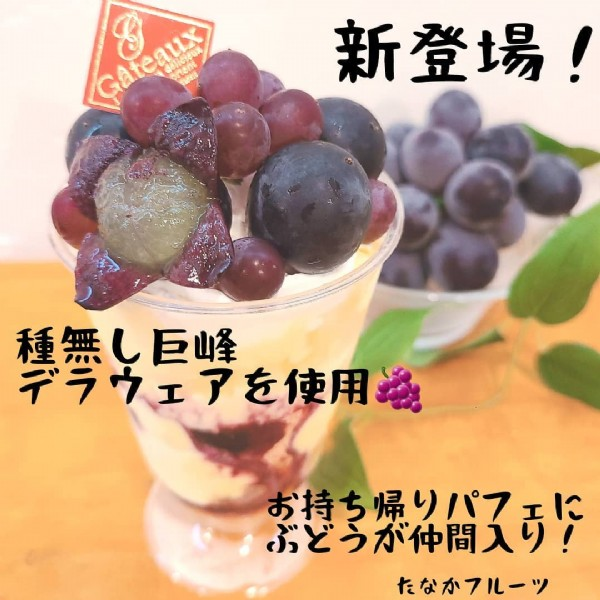 Photo by たなかフルーツ on June 17, 2021. May be an image of fruit, dessert and text.