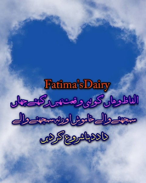Photo by ❤️ Fatima's Dairy  ❤️ on June 19, 2021. May be an image of text.