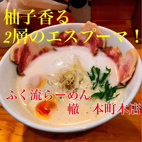 Photo by TANIKOH 麺スタグラマー ラーメン on June 14, 2021. May be an image of food and text.