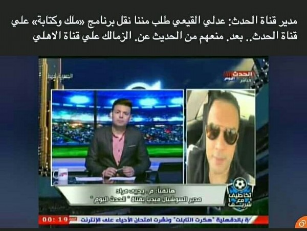 Photo by ZAMALEK SC CLUB NEWS on August 01, 2021. May be an image of 2 people and text.