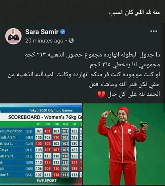 Photo by ZAMALEK SC CLUB NEWS on August 01, 2021. May be an image of 1 person and text.