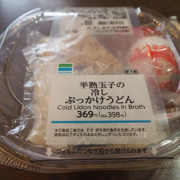 Photo by @tabemari2021 on June 20, 2021. May be an image of food.