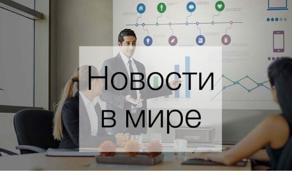 Photo by Finance Business Consult in Kazan, Tatarstan. May be an image of 1 person and text that says '…·· новости в мире'.