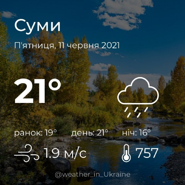 Photo by Weather_in on June 11, 2021. May be an image of sky and text that says 'cymи n'RTHиuR, 11 4epBHR 2021 21° paHoK: 19° AeHb: 21° 1.9 m/c Hi̇4: 16° 0 757 @weather_in_Ukraine'.