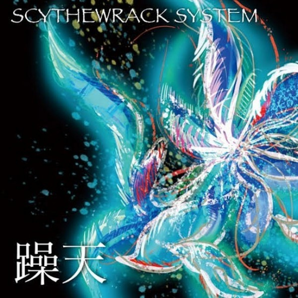 Photo by SCYTHEWRACK SYSTEM on June 19, 2021. May be an anime-style image of text that says 'SCYTHEWRACK SYSTEM 躁天'.