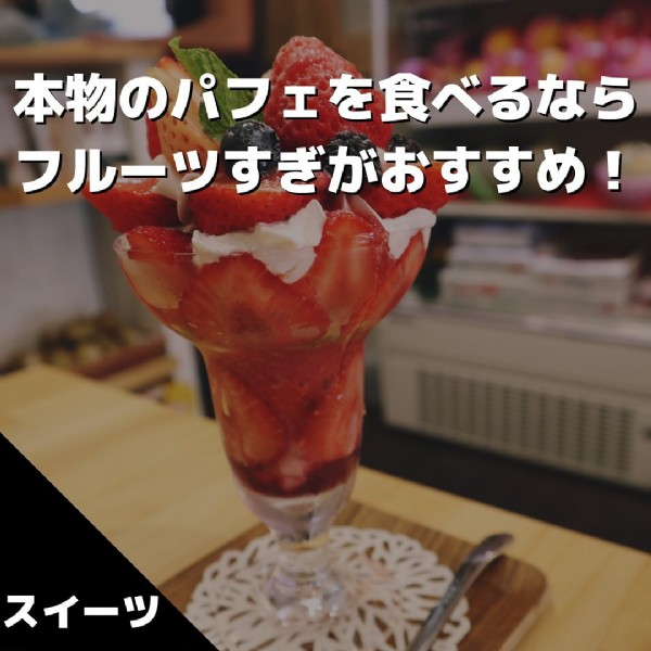 Photo shared by コーキ on June 16, 2021 tagging @fruits_sugi. May be an image of dessert, strawberry and text that says '本物のパフェを食べるなら フルーツすぎがおすすめ! スイーツ'.