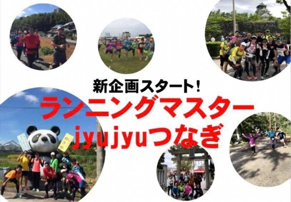 Photo by ジョグスタウィズ in ジョグスタ ウィズ. May be an image of standing, outdoors and text that says '新企画スタート! ランニングマスター jyujyuつなぎ'.