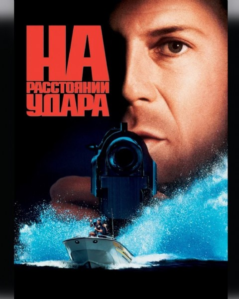 Photo by World  Movie in Phoenix, Arizona. May be an image of 1 person and text that says 'HA расстоянии удара'.
